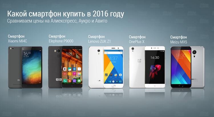 Какой смартфон купить в 2016 году