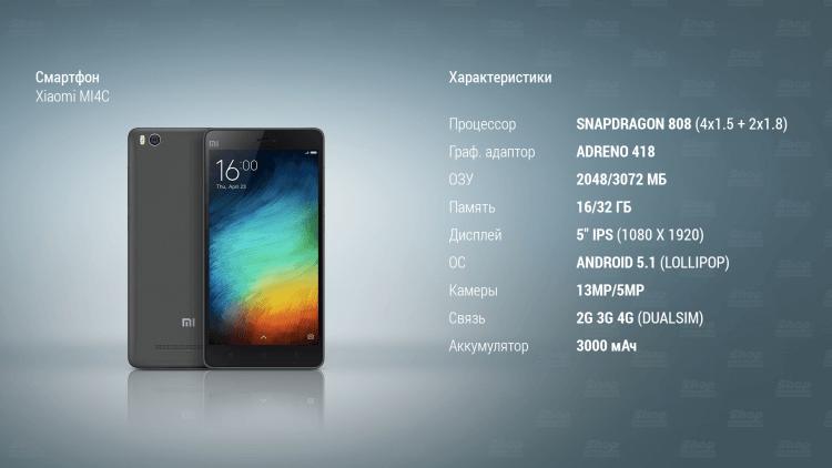 Характеристики Xiaomi MI4C
