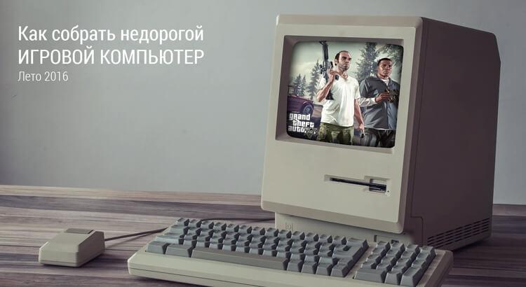 Бюджетный игровой компьютер с GTA 5