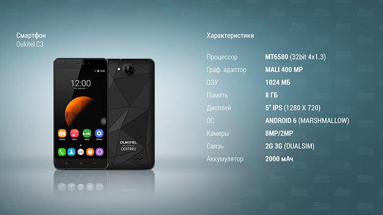Характеристики смартфона Oukitel C3