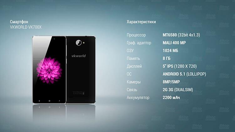 Характеристики смартфона VKWORLD VK700X