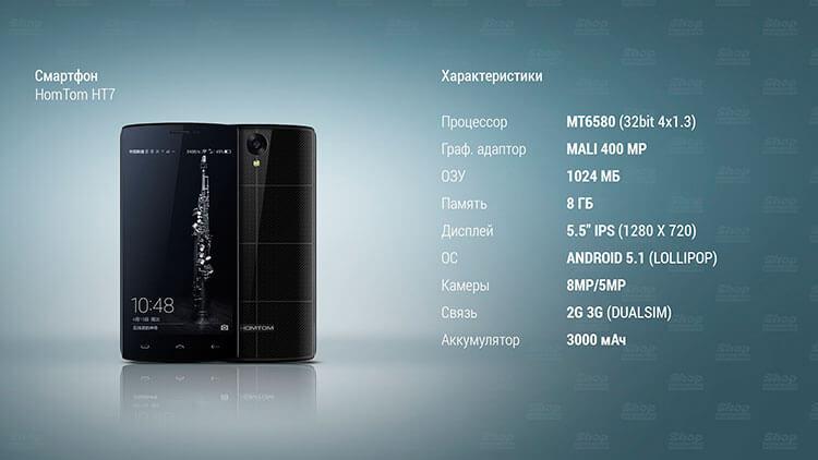 Характеристики смартфона HomTom HT7