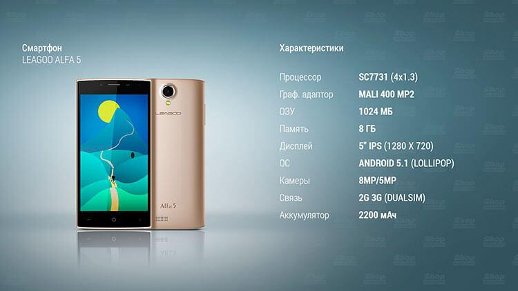 Характеристики смартфона LEAGOO ALFA 5