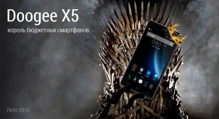 Doogee X5 — король бюджетных смартфонов