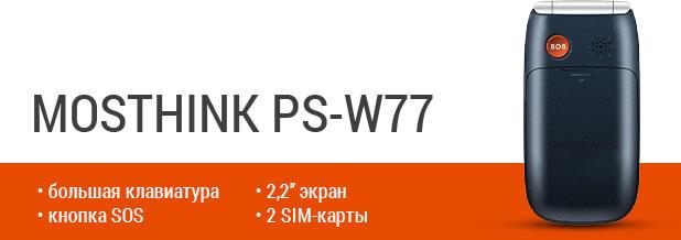 бабушкофон mosthink-ps-w77