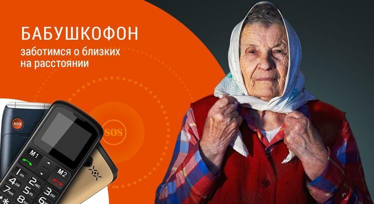Бабушкофон