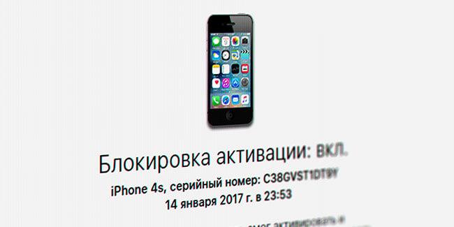 icloud lock iphone