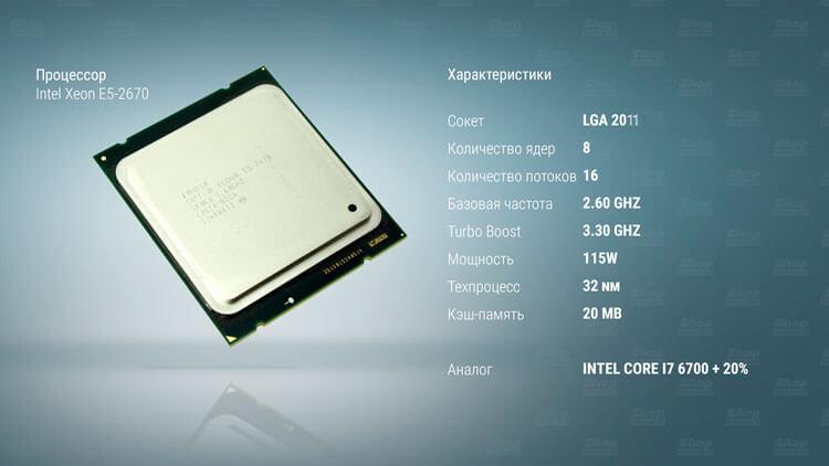 Intel-Xeon-E5-2670