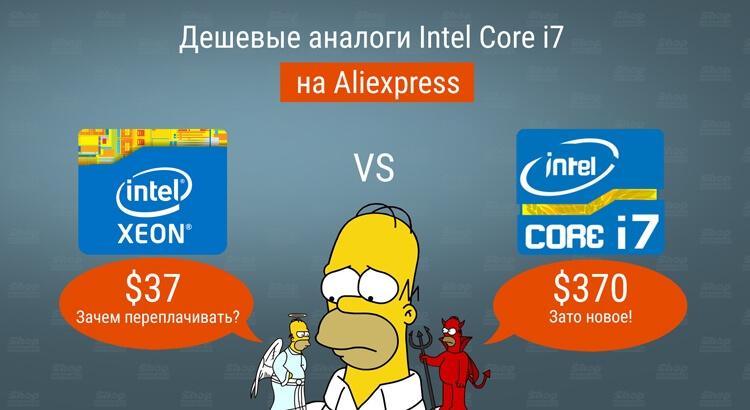 Дешевые аналоги Intel Core i7 на Aliexpress