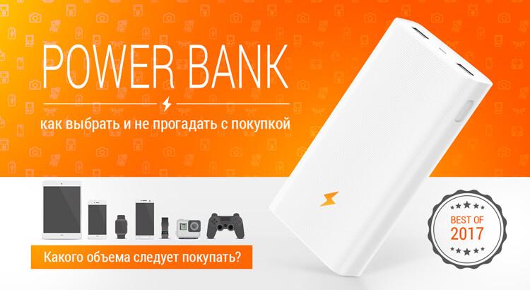 как выбрать power bank