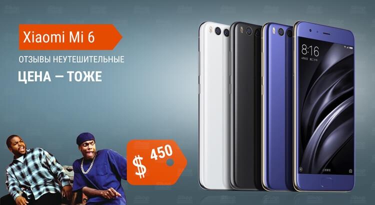 Xiaomi Mi6 отзывы 1