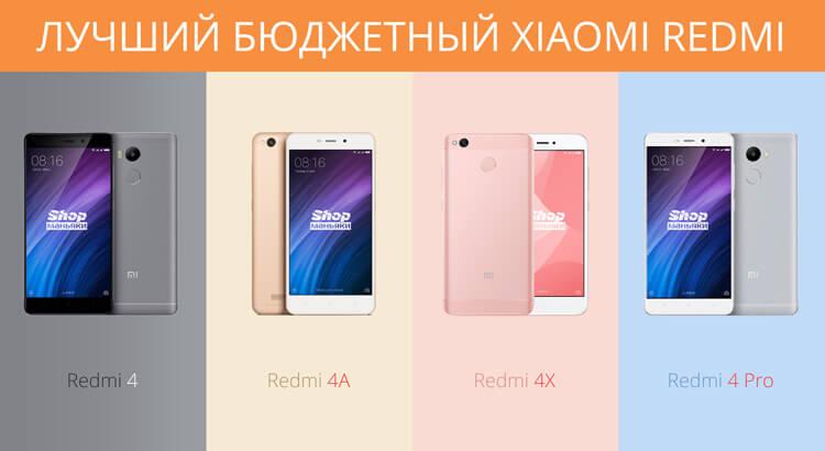 Лучший бюджетный Xiaomi Redmi 4