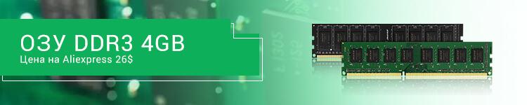купить DDR3 Aliexpress