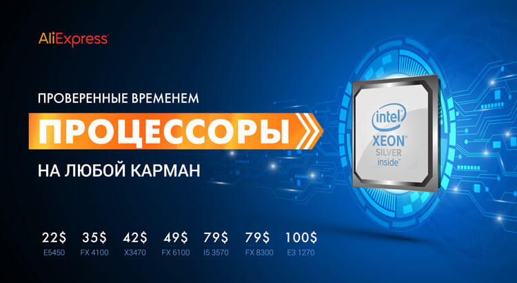 Старые процессоры с алиэкспресс