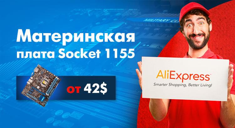 mainboard 1155 aliexpress