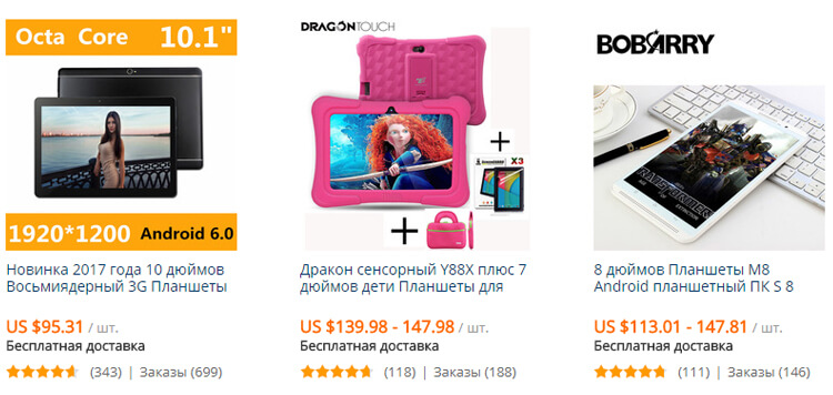 tablet aliexpress 2018