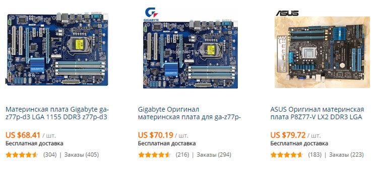 intel chipset z77