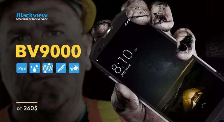 Защищенный смартфон Blackview BV9000