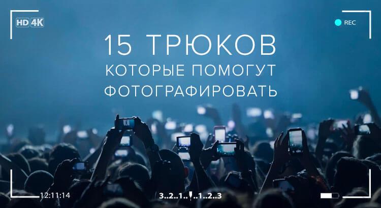 15 photo hack
