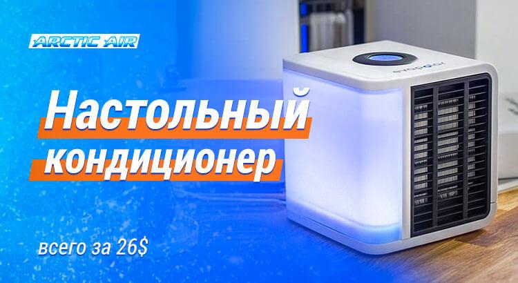 Дешевый настольный кондиционер ArticAir