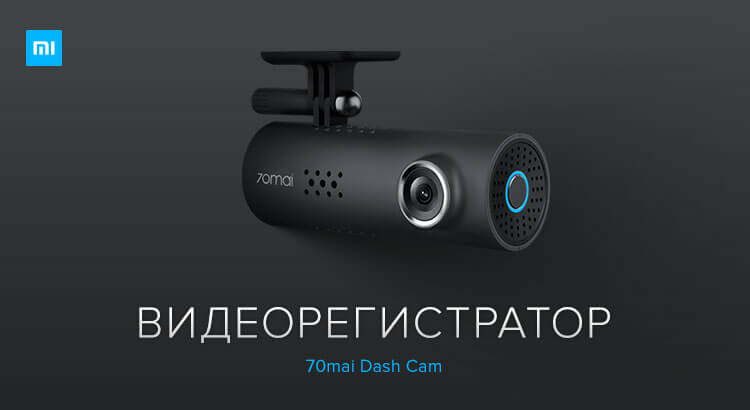 Недорогой видеорегистратор Xiaomi