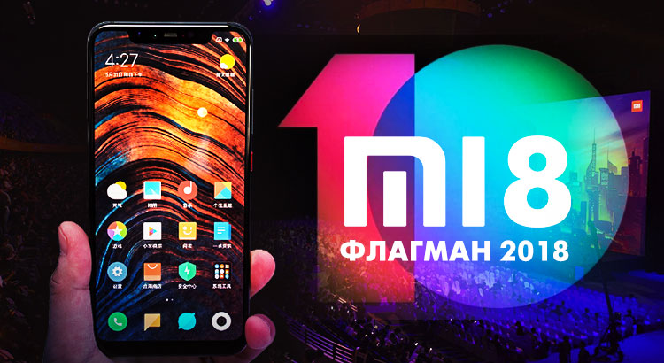 Xiaomi Mi8 флагман 2018