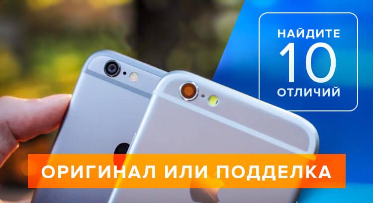 Как отличить оригинальный смартфон от подделки