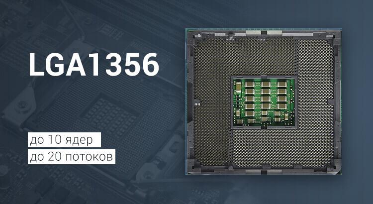 lga 1356