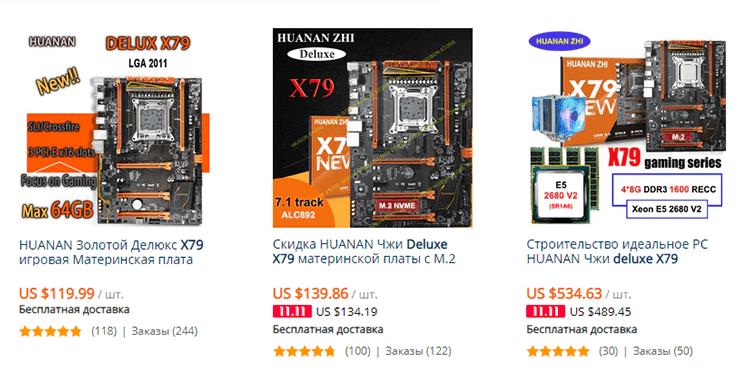 Китайская материнская плата Deluxe X79