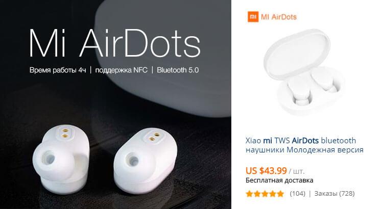 Xiaomi Mi AirDots Bluetooth