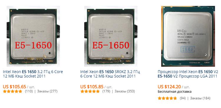 Xeon E5 1650