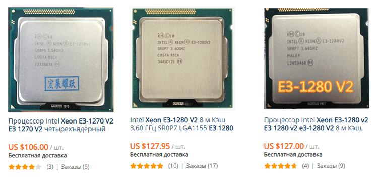 Xeon E3 1270 V2