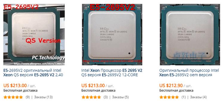 Самый мощный Xeon E5 2695 V2