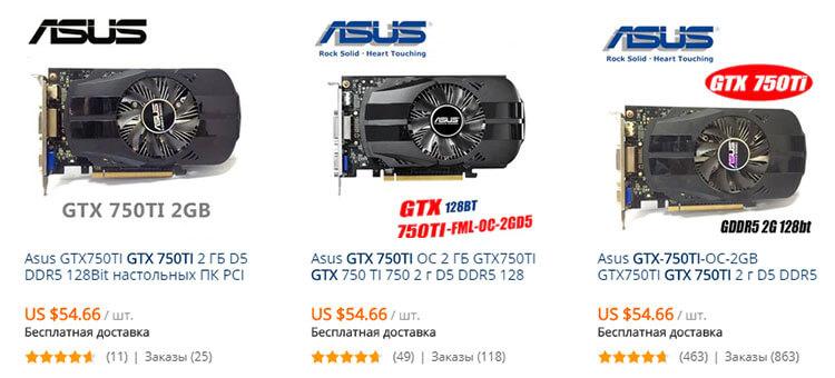 GTX 750 TI сравнение цен на алиэкспресс