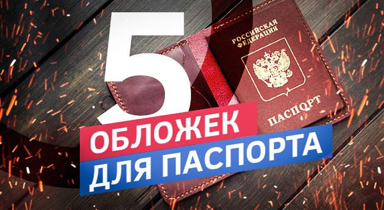 Обложки для паспорта с Китая
