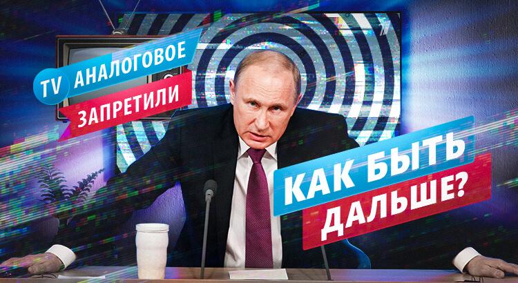 Путин запретил телевиденье