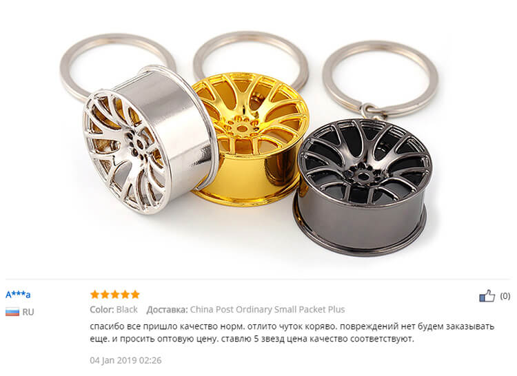 Брелок колесные диски