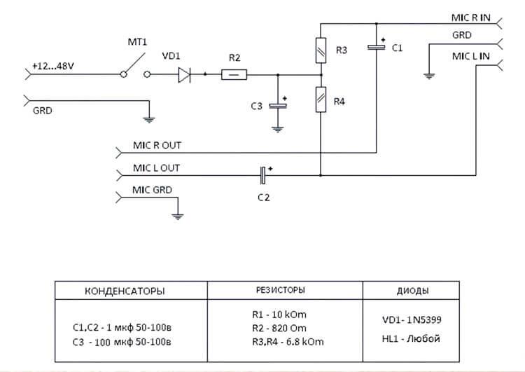 Схема фантомного питания для микрофона BM 800