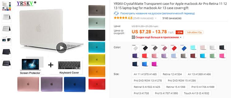 чехол накладка для MacBook