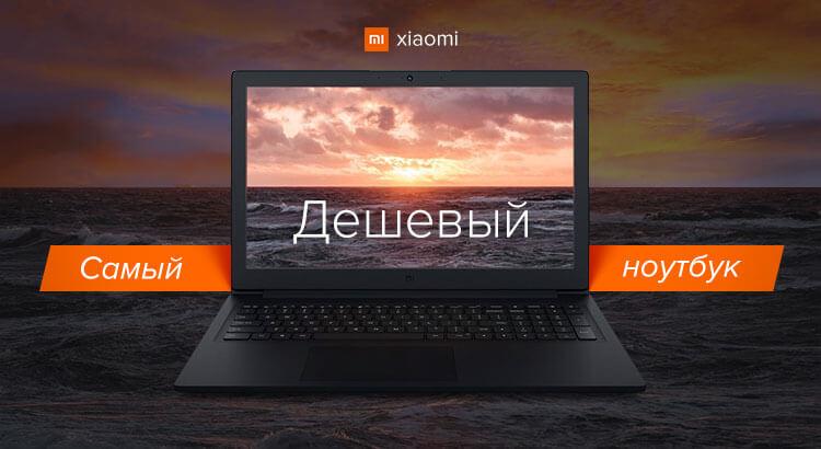 Самый дешевый ноутбук Xiaomi Ruby