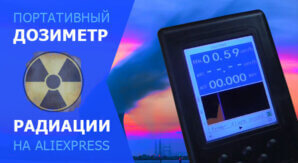 Портативный дозиметр радиации
