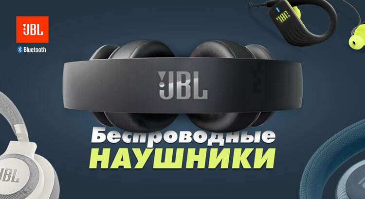 Беспроводные наушники JBL 2019