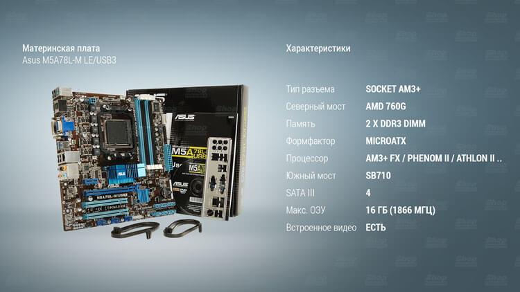 Материнская плата Asus-M5A78L-M-LE-USB3