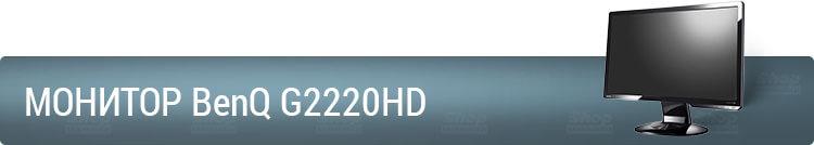 Монитор BenQ-G2220HD