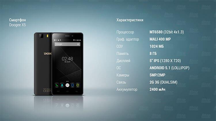 Характеристики бюджетного смартфона Doogee X5