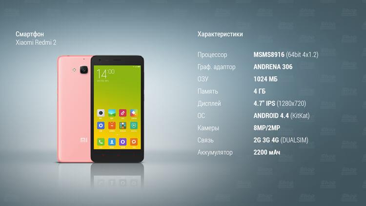 характеристики смартфона Xiaomi redmi 2
