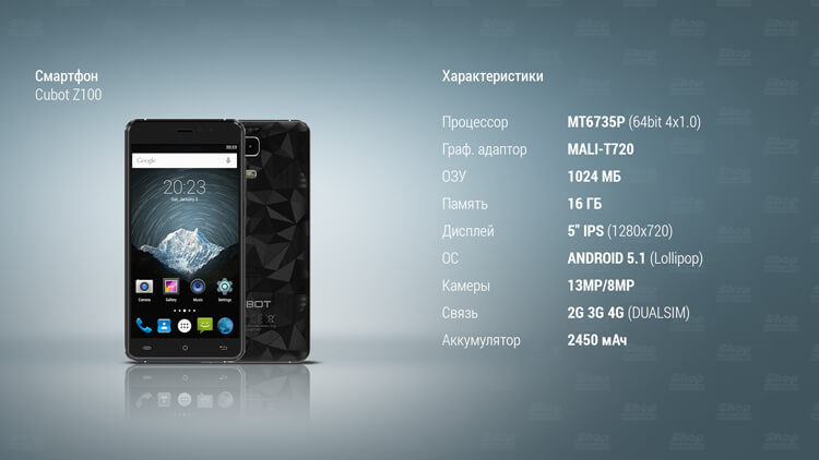 характеристики смартфона CUBOT Z100