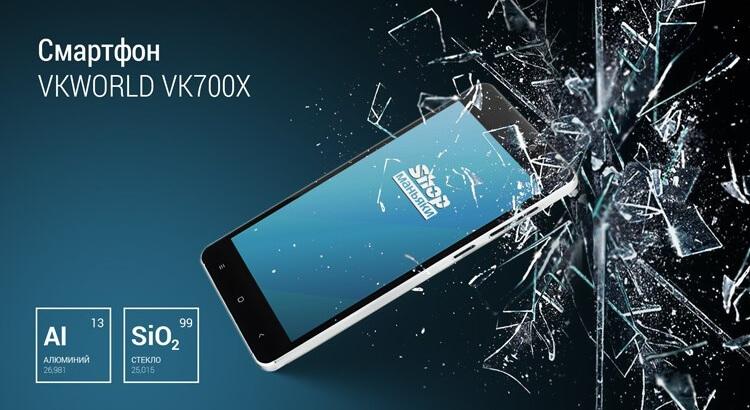 VKWorld VK700Х: бюджетный смартфон с небьющимся экраном