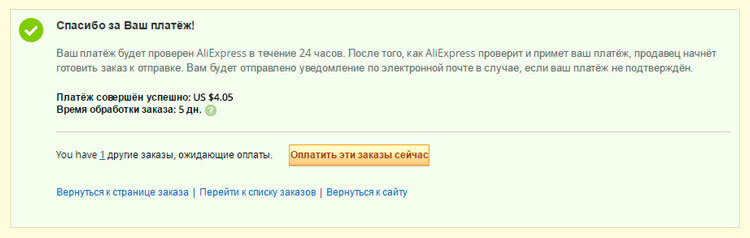 Спасибо за платеж на Aliexpress