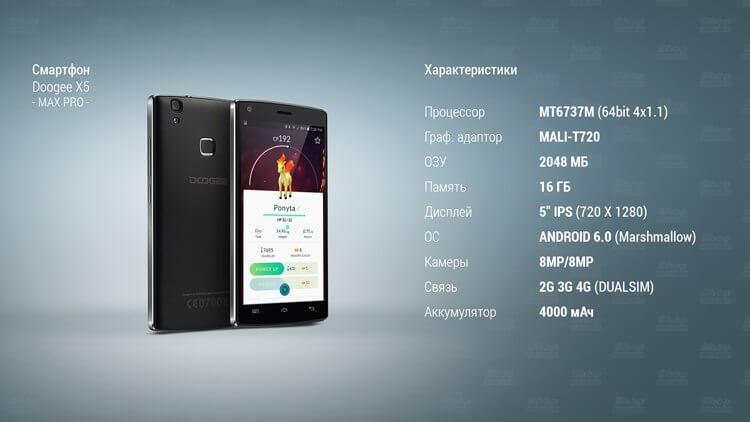 Характеристики смартфона со сканером X5 MAX PRO